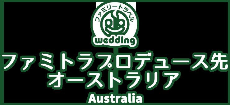 ファミトラプロデュース先(オーストラリア)